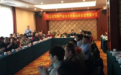 必威体育app手机版省饲料产业技术创新战略联盟第二届代表大会顺利召开