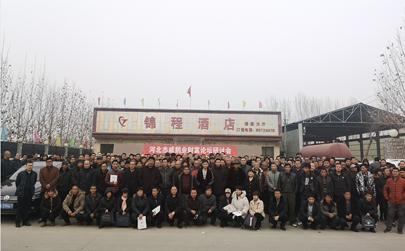 热烈祝贺必威首页农业鹅业财富论坛研讨会圆满成功